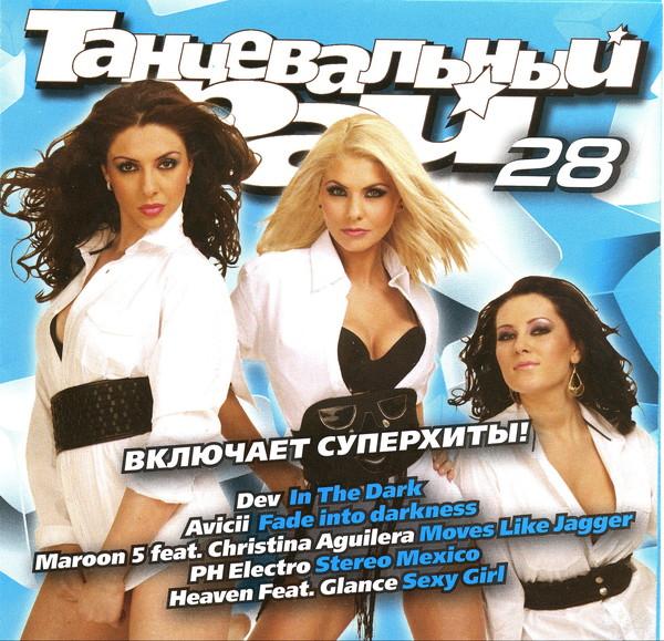 Танцевальный рай (01-32 CD) (1997-2013)