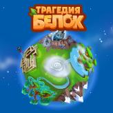 Скриншот игры Трагедия Белок