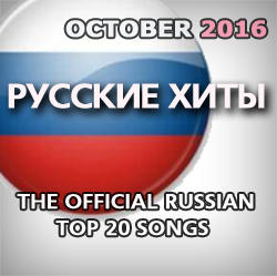 The Official Russian Airplay Top 20. Октябрь 2016