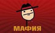 'Мафия' - Мафия - это психологическая, словесная ролевая игра! Вспомните себя студентом, когда вы играли в крокодил (ассоциации) и карточную мафию! Чат детектив знакомства карты mafia.